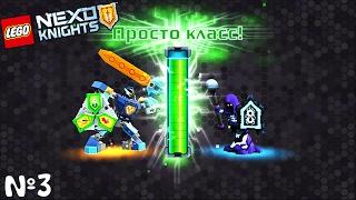Лего Нексо Найтс #3 Лего игра прохождение с эпизодами про лего мультики LEGO Nexo Knights games