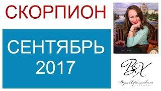 СКОРПИОН ГОРОСКОП НА СЕНТЯБРЬ 2017г./ ГОРОСКОП НА СЕНТЯБРЬ 2017 СКОРПИОН / НОВОЛУНИЕ / ПОЛНОЛУНИЕ