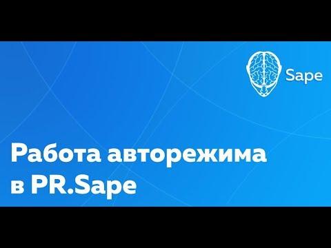 Обучающее видео. Работа авторежима в PR.Sape