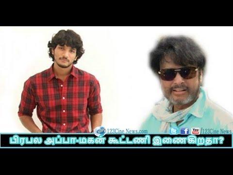 Gautham Karthik Joins With His Dad Karthik | 123 Cine News | Tamil Cinema News Online