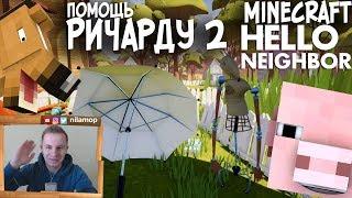 №427: ПОМОЩЬ РИЧАРДУ ЧАСТЬ 2 - ПРИВЕТ СОСЕД АЛЬФА 4 (Hello Neighbor Minecraft)