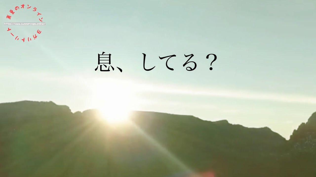 with コロナの連休 朝YOGAしましょう!!