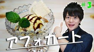 【#3】ビター&スイートな簡単デザート!マキネッタでつくる『アフォガート』