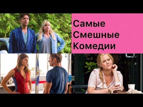 ТОП 5 лучших комедий 2017-2018 г