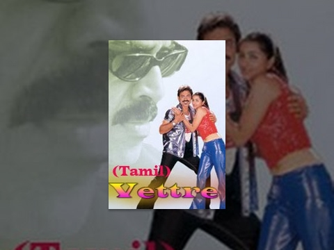 Vettre Tamil Full Movie : Venkatesh and Bhumika