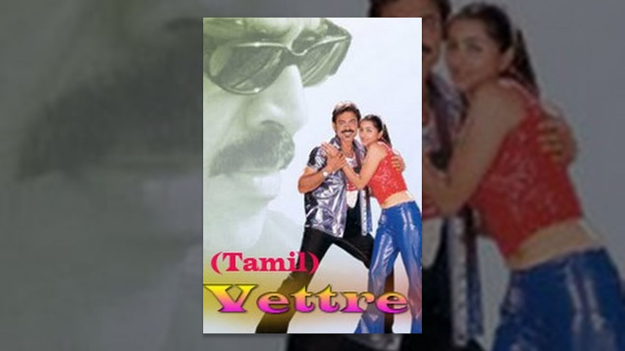Download Vettre Tamil Full Movie : Venkatesh and Bhumika
