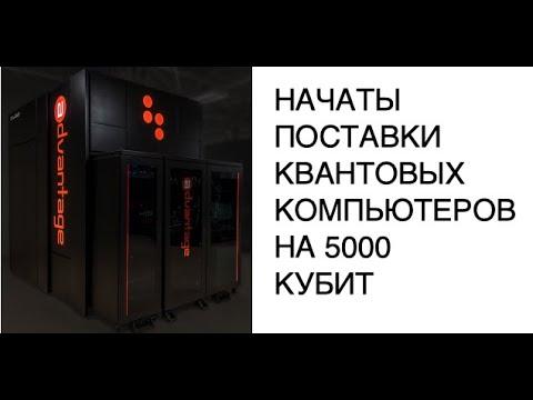 D-Wave объявила о выпуске нового квантового компьютера для бизнеса