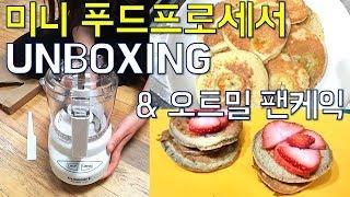 미니 푸드프로세서 언박싱 & 촉촉 오트밀 팬케익