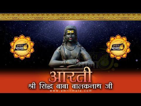 Aarti Baba Balaknath Ji   Studio Beats     Amritmala