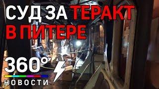 Начался суд над причастными к теракту в питерском метро в 2017 году