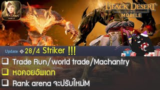 [GAMING] Black Desert Mobile #65 Update 28/4 Striker / Trade Run/world trade/Machantry