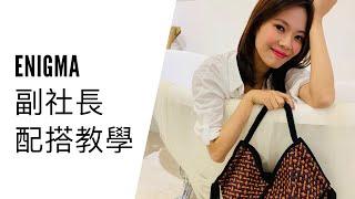 [ENIGMA皮革工場] LA04 副社長一拿就喜歡的編織包包