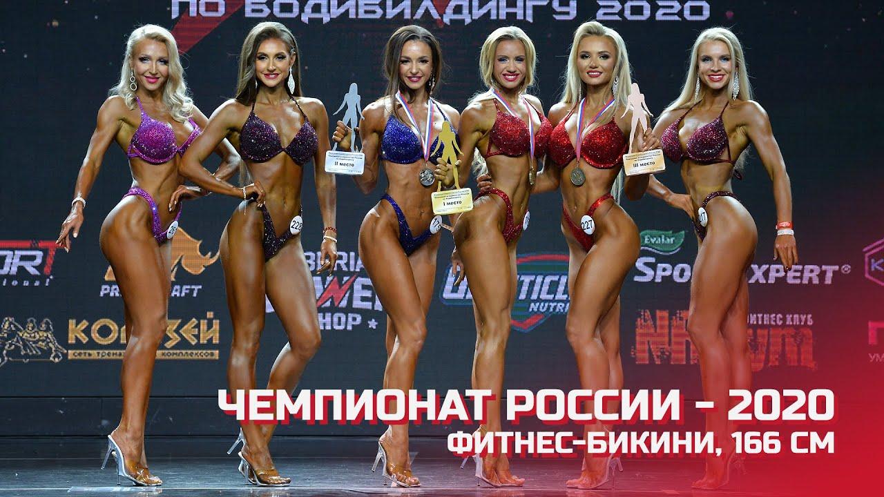соревнования по фитнесу женщины