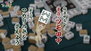 【麻雀】雀荘・ツモ田中【第三局】アガリの形を覚えよう