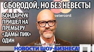С бородой, но без невесты  Федор Бондарчук пришел на премьеру «Дамы Пик» один