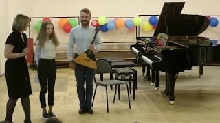 Концерт ансамблей в музыкальной школе им. В. В. Андреева 17 апреля 2018 года
