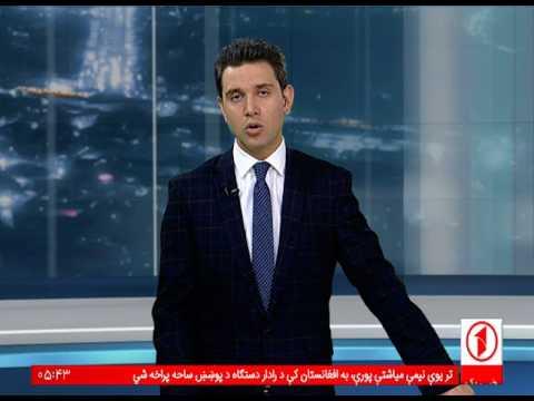 Afghanistan Dari News 07.08.2017 خبرهای افغانستان