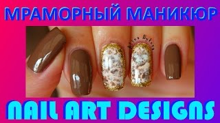 МРАМОРНЫЙ МАНИКЮР - nail art tutorial