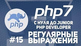 Уроки PHP 7 | Регулярные выражения в PHP