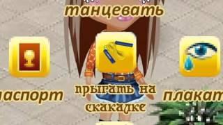 Аватария наши мечты #2!!!