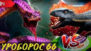 УРОБОРОС 66 против Индоратора || БОСС ТИТАНАБОА гибрид  Jurassic World The Game