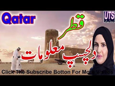 Qatar Incredible Facts and History in Urdu/Hindi -  Qatar Wonderful Country