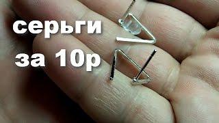 Серьги-треугольники с Алиэкспресс