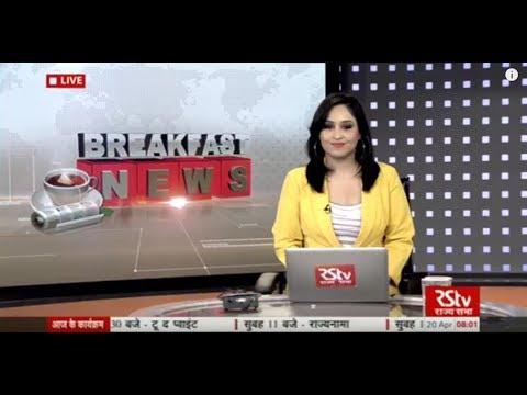 English News Bulletin – Apr 20, 2018 (8 am)