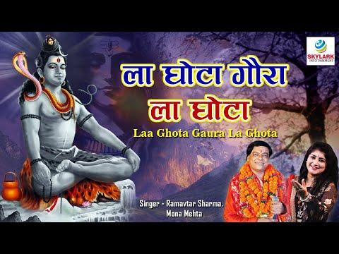 Laa Ghota Gaura La Ghota || Latest Haryanvi Bhole Baba Bhajan 2015 || Ramavtar Sharma