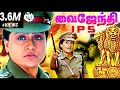 Vijayanthi IPS || வைஜயந்தி IPS || Vijaya Shanthi ,Vinodh,Archana In  Full Tamil Action  Movie