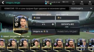 Как скачать Fifa Mobile взлом бесплатно?)))100% работает!))В следующем ролики покажу саму игру.