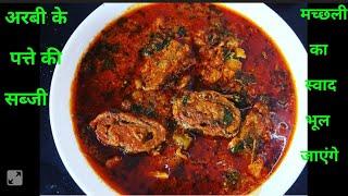 अरबी के पत्ते की सब्जी एक बार खाईये मच्छली का स्वाद भूल जाएंगे आप😋Tasty Recipe By Neelam ki Recipes