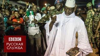 Что происходит в Гамбии  два президента и интервенция