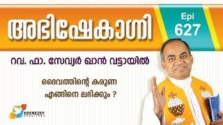 ദൈവത്തിന്റെ കരുണ എങ്ങിനെ ലഭിക്കും ? | Abhishekagni | Episode 627