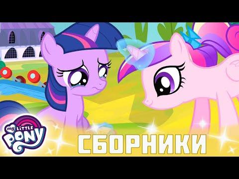 Мультфильм май литл пони серия 26 сезон 2 серия