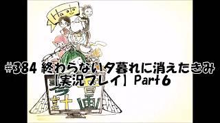 #384 終わらない夕暮れに消えたきみ【実況プレイ】Part6最終回
