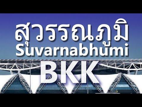 Bangkok Suvarnabhumi Airport | Arrival & Departure