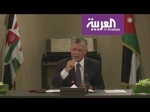الكلمة الكاملة لملك الأردن عن الاحتجاجات