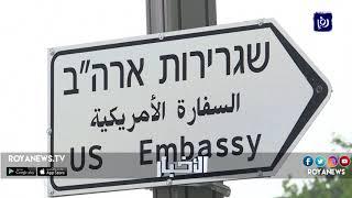 موقع السفارة الأمريكية في القدس .. دافع عنه الجيش العربي وضمه الاحتلال عام 67 - (13-5-2018)