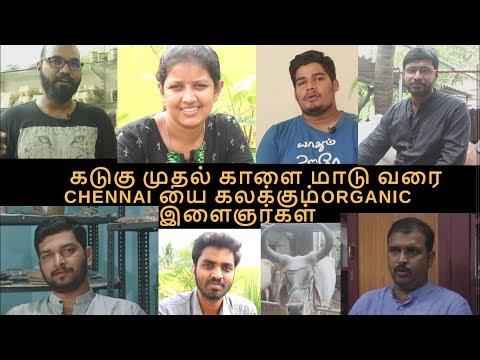 Chennai யை கலக்கும் organic இளைஞர்கள் - Legacy of Nammalvar Ayya