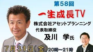 一生成長TV 第58回 produced by プライミング http://www.priming.co....