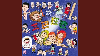 Provided to YouTube by WM Japan Higami Blues · Marichans Mitsudomoe Kyouka ℗ 1975 ELEC Records under license to Warner Music Japan Inc., A Warner ...