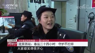 《热线12》 20200123| CCTV社会与法
