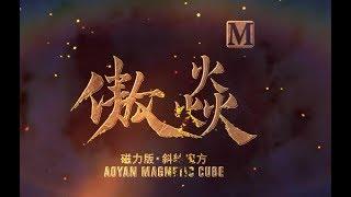 Fire! Fire!! Fire!!! MoYu Aoyan M Skewb!