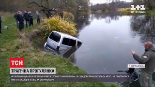 Трагічна прогулянка: чоловіка та його пасинка знайшли мертвими в авто на дні річки Случ