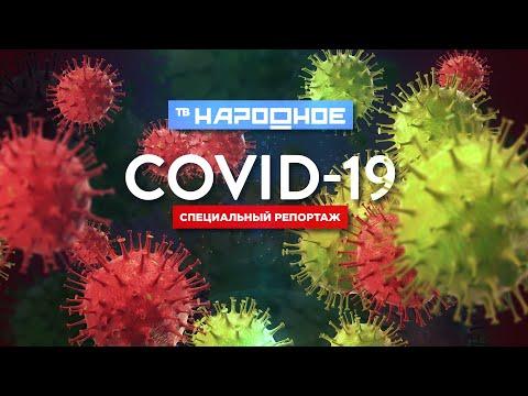 Специальный репортаж COVID-19 Апатиты Кировск