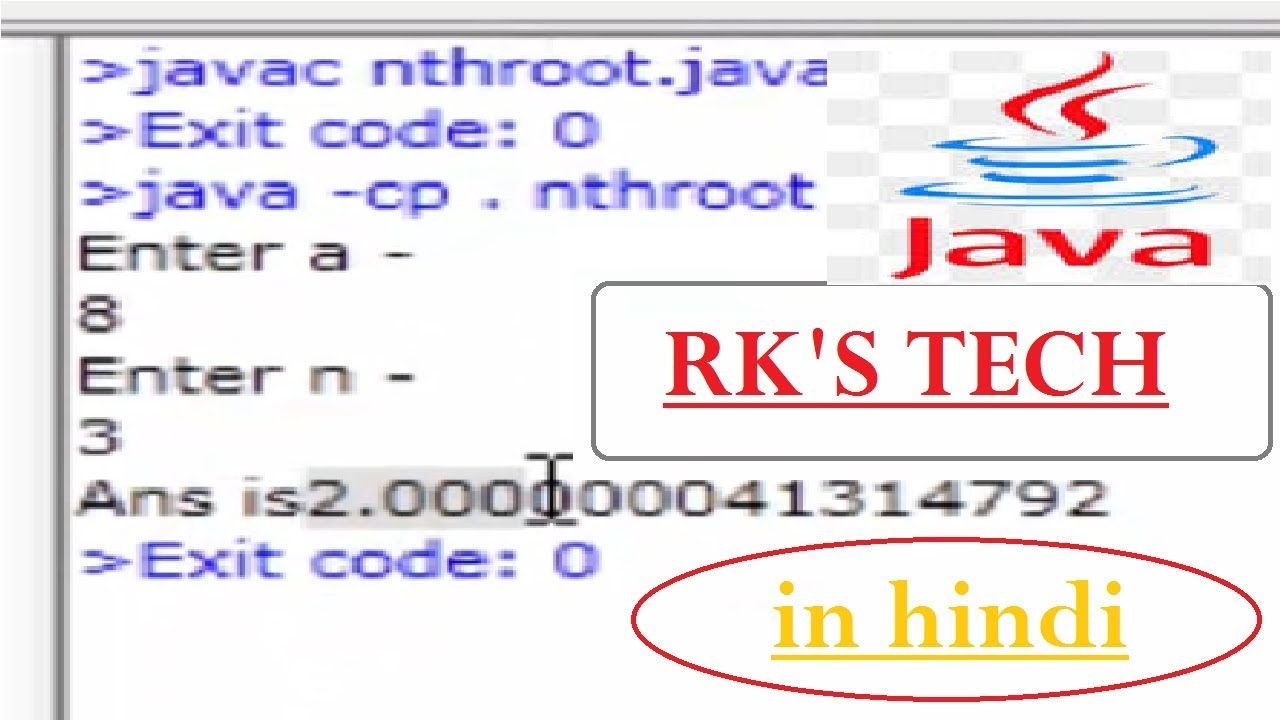 How To Find Nth Root IN JAVA || without using Math FUnctions || by RK's  TECH👍