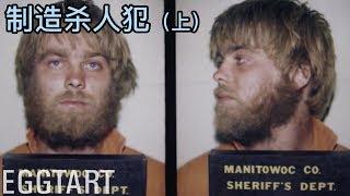 【蛋挞】豆瓣9.3分,因为这部剧13万人白宫请愿,要求释放一名终身监禁的犯人《制造杀人犯》上部