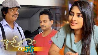 Aaliya | Episode 56 - (2021-06-18) | ITN Thumbnail