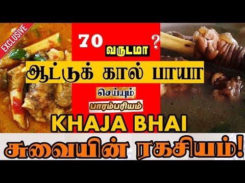 Aatu kaal Paya | Mutton Paya Recipe | ஆட்டுக்கால் பாயா | காஜா பாய் ராயப்பேட்டை 70 வருட புகழ் 1963